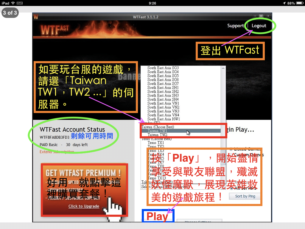 套餐特點,試用及購買| WTFast 遊戲加速器| Taiwan Mobile Services